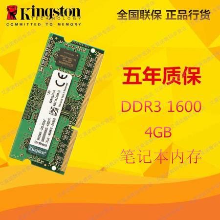 金士顿(Kingston)低电压版 DDR3 1600 4GB 笔记本内存