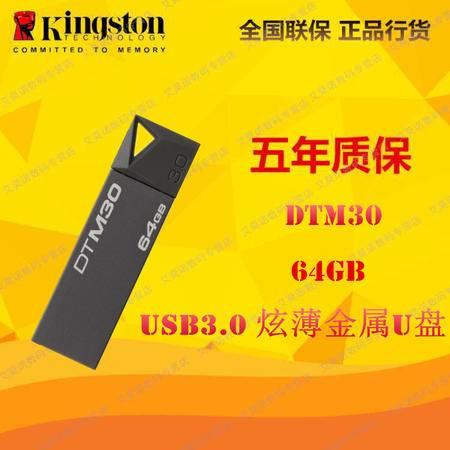 金士顿(Kingston)DTM30 64GB USB3.0 精致炫薄金属U盘