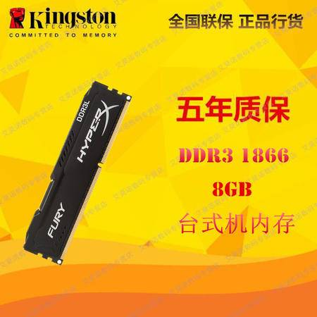 金士顿(Kingston)骇客神条 Fury系列 低电压版 DDR3 18668GB台式机内存