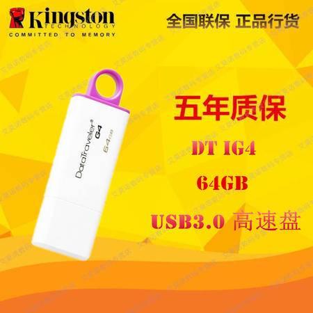 金士顿(Kingston)DT IG4 64GB USB3.0 U盘 紫色