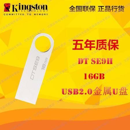 {全民抢购}金士顿(Kingston)DT SE9H 16GB 金属U盘 2.0银色亮薄