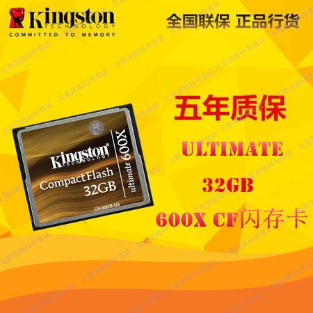 金士顿(Kingston)32GB 600X CF存储卡