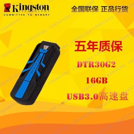 金士顿(Kingston)DTR30G2 16GB USB3.0 U盘 蓝色 防水抗震