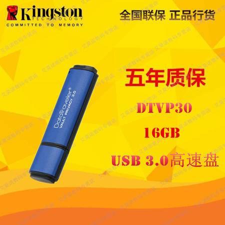 金士顿(Kingston)DTVP30 16GB 加密 USB 3.0 U盘256位AES硬件