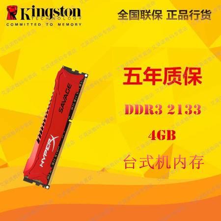 金士顿(Kingston)骇客神条 Savage系列 DDR3 2133 4GB台式机内存