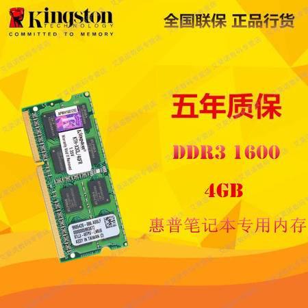 金士顿(Kingston)系统指定低电压版 DDR3 1600 4GB惠普(HP)笔记本专用内存
