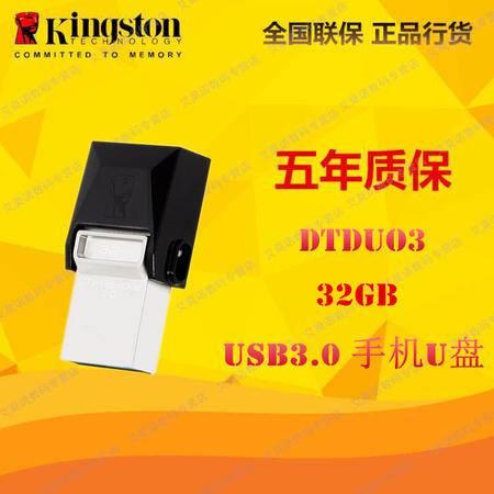 金士顿(Kingston)DTDUO3 32GB OTG USB3.0 手机U盘