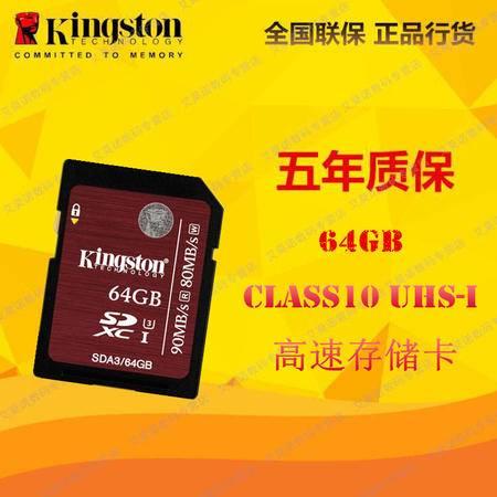 金士顿(Kingston)64GB 90MB/s SD Class10 UHS-I高速存储卡
