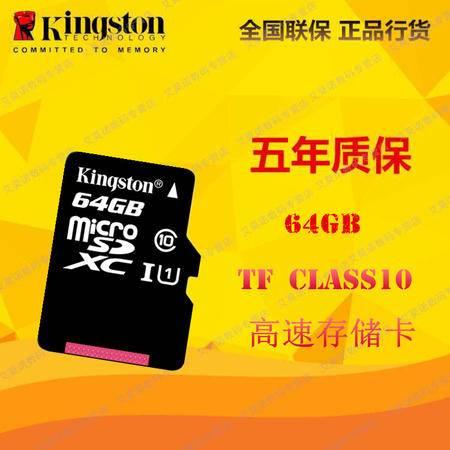金士顿(Kingston)64GB 80MB/s TF(Micro SD) Class10高速存储卡