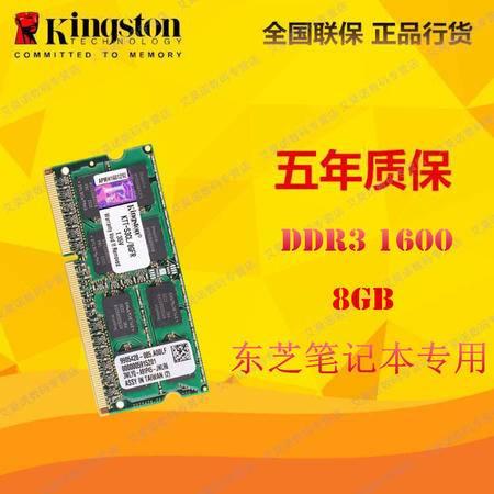金士顿(Kingston)系统指定低电压版DDR3 1600 8GB东芝(TOSHIBA)笔记本专用