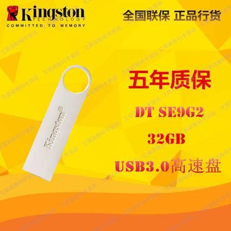 金士顿(Kingston)读速100MB/s DT SE9G2 32GB USB3.0 金属U盘
