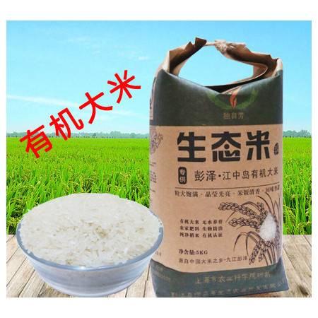 彭泽馆江中岛有机大米