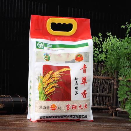 【桐城馆】青草香大米相府香米有机大米2.5KG
