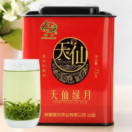 安徽茶叶 天仙绿月2015新茶绿茶茶叶75克 礼盒特级手工茶叶