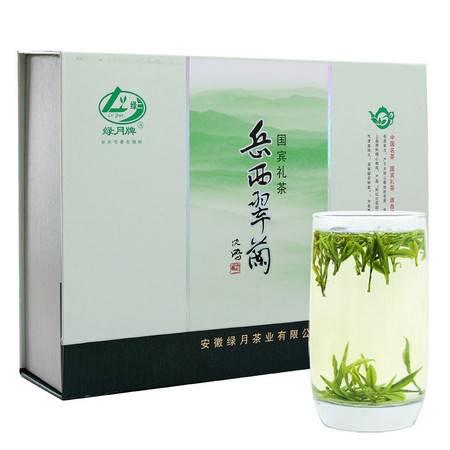 绿月安徽岳西翠兰翠尖 精装礼品盒送礼400g 特级绿茶 国宾礼茶