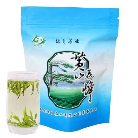 安徽绿月特级黄山毛峰 2015新茶叶 高档茶叶绿茶雀舌100g包邮