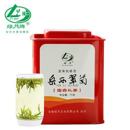 绿月安徽岳西翠兰2015新茶叶国宾礼茶特产富硒茶礼盒翠尖绿茶75g