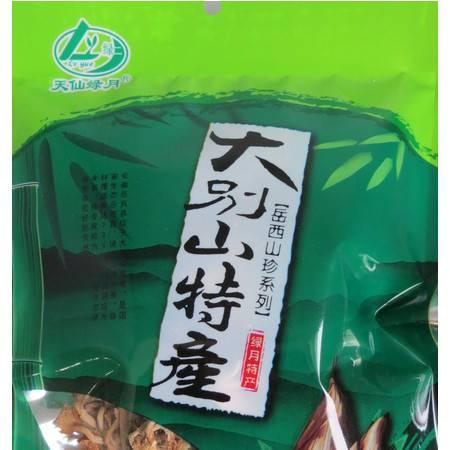 促销】大别山特产 天然野生笋干  笋尖 一级 150g安徽特产