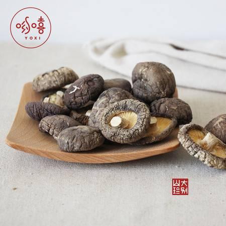 大别山岳西土特产干货哟嘻精品小香菇 小蘑菇 剪脚香菇 100g