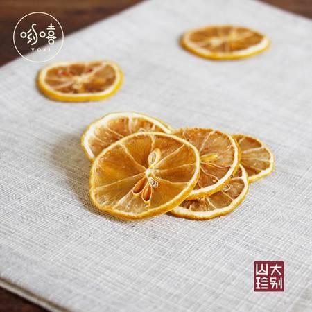 干柠檬片 新鲜泡水柠檬片干 排毒美白柠檬水果茶 柠檬片泡茶50g