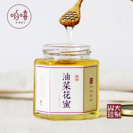 大别山岳西特产哟嘻YOXI新鲜农家自产纯天然蜂蜜油菜蜜500g