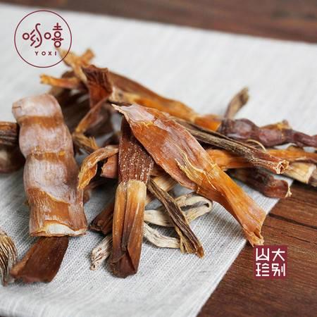 大别山岳西土特产干货哟嘻嫩笋干春笋干鲜嫩300g