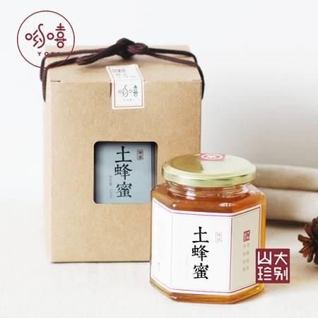 大别山岳西特产哟嘻YOXI新鲜农家自产纯天然土蜂蜜500g