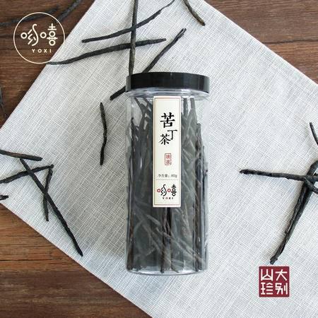 大别山特产岳西哟嘻YOXI特级苦丁茶大叶清热下火消脂减肪灌装80g