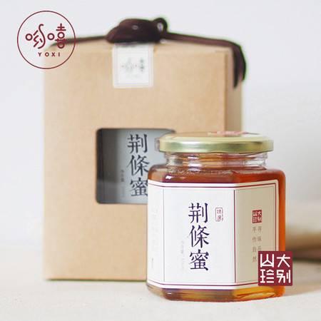 大别山岳西特产哟嘻YOXI新鲜农家自产纯天然野生蜂蜜荆条蜜500g