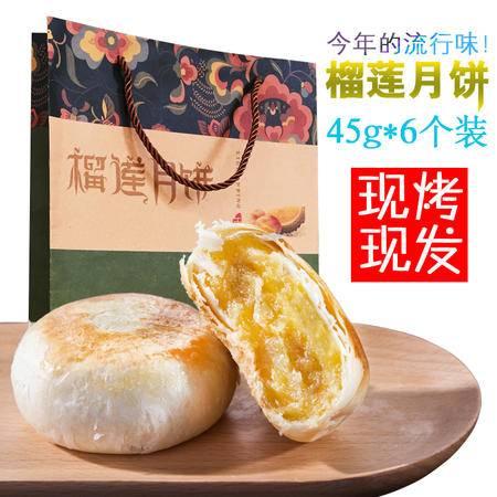 中秋月饼榴莲味饼掌中秋月饼多果肉榴莲酥广式经典糕点礼盒45g*6