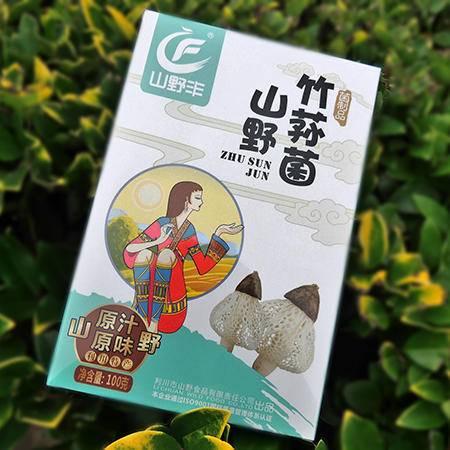 山野食品 山野竹荪菌
