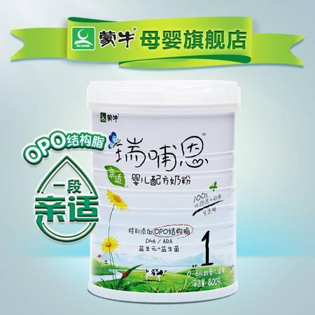 蒙牛瑞哺恩亲适OPO结构脂1段0-6个月婴儿一段牛奶粉 800g*1罐