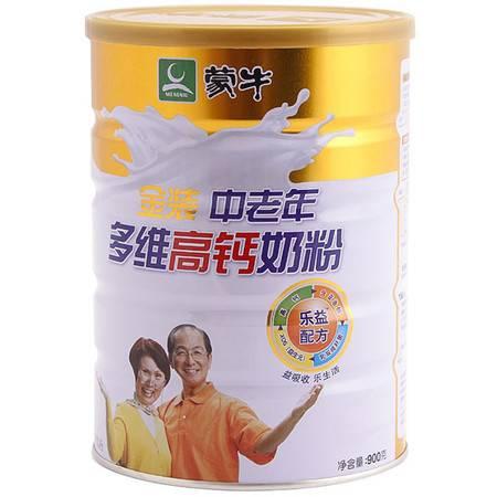 蒙牛成人奶粉金装中老年多维高钙全脂补钙早餐营养奶粉900g听装