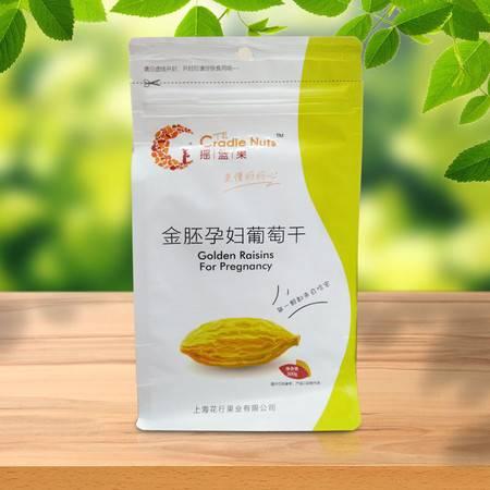 【摇篮果】葡萄干 休闲零食 特产新疆葡萄干 自然荫干 300g/袋