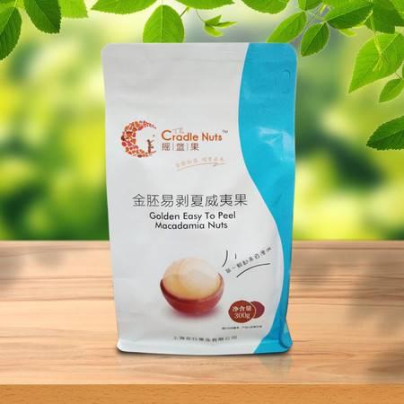 【摇篮果】夏威夷果 零食坚果 干果  300g/袋
