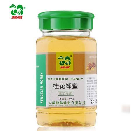 蜂献 桂花蜂蜜 蜂巢蜜 天然农家自产蜂蜜 土蜂蜜 滋补 500g