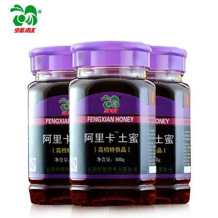 蜂献 阿里卡土蜜  中草药蜜源 天然土蜂蜜 3瓶组合装 1500g