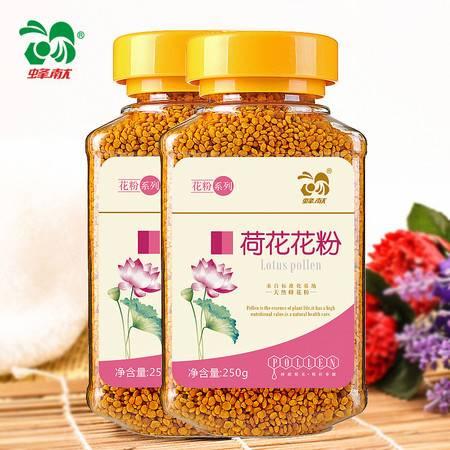 蜂献 荷花粉 天然蜂花粉正品莲花粉 吃的化妆品 2瓶装500g