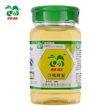 【绿色食品认证】蜂献 洋槐蜂蜜 天然农家自产蜂蜜 刺槐蜂蜜 500g