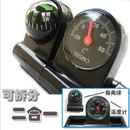二合一优质准确车载温度计指南球/指南针/ 指南球汽车饰品