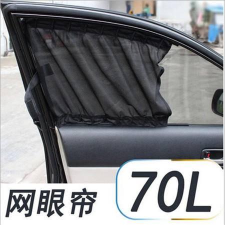 70L汽车窗帘遮阳挡 夏季车用伸缩窗帘轨道 侧挡太阳挡百叶窗