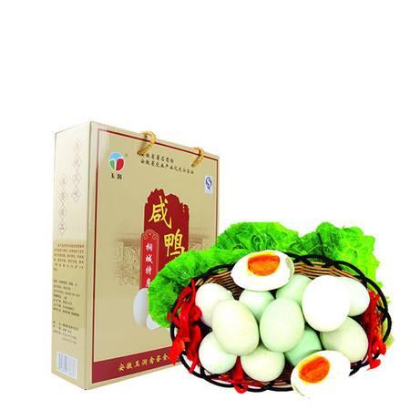 【桐城馆】桐城咸鸭蛋玉润咸鸭蛋20枚礼盒装