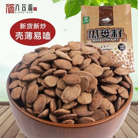 安徽特产瓜蒌子 坚果零食野生瓜蒌籽 非吊杜瓜子葫芦子 250g