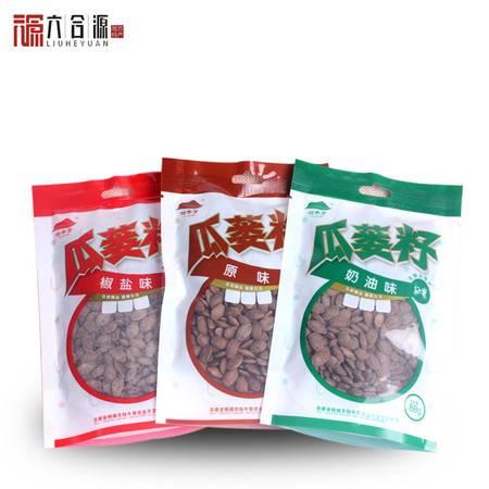 安徽天柱山特产野瓜蒌子 坚果炒货瓜子精选特级大颗粒瓜蒌籽 88g
