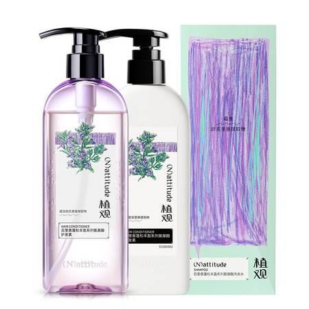 植观 氨基酸洗护发套装 百里香蓬松系列洗发水251ml+护发素润发乳251ml