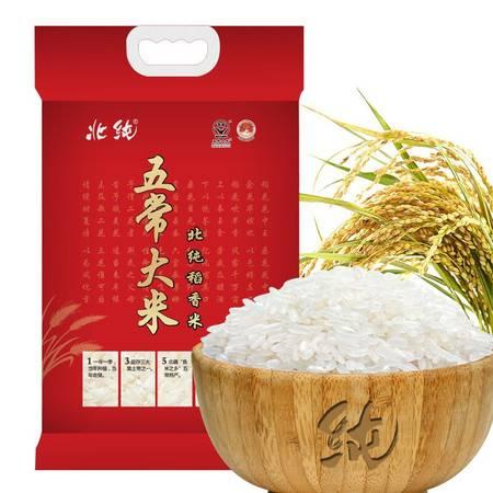 北纯 新米 五常稻花香 东北大米 长粒米 大米 5kg 新老包装随机发货