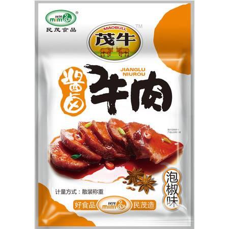 重庆小吃 茂牛(散)装酱卤牛肉250g 香辣味、泡椒味、烧烤味