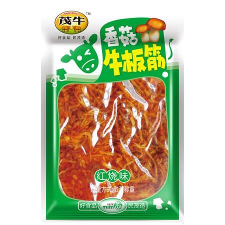 重庆小吃 民茂食品 装香菇牛板筋250g  香辣味、泡椒味、烧烤味