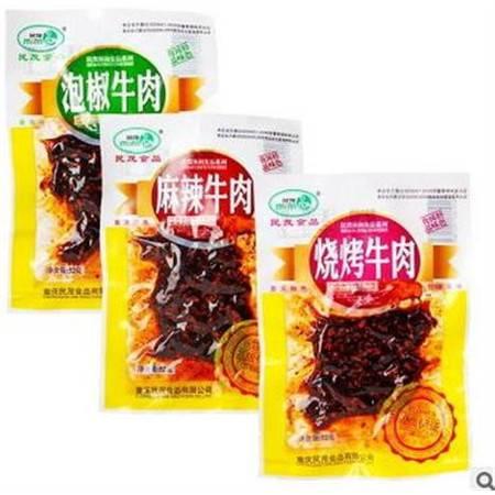 重庆美食  民茂散装牛肉(麻辣味、泡椒味、烧烤味)