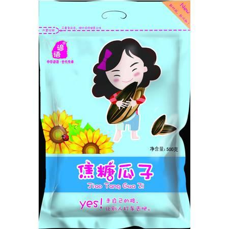 荣昌美食 谚语瓜子500g袋装(焦糖味、话梅味、核桃味)